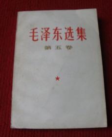 毛泽东选集(第五卷),一版一印--毛选1
