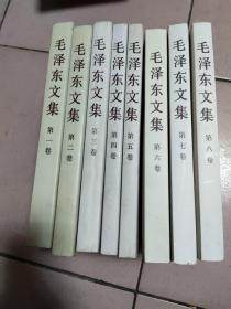 毛泽东文集 1-8卷【全8册·大32开本】    18