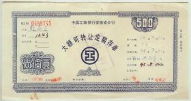 中国工商银行安徽省分行大额可转让定期存单伍佰圆