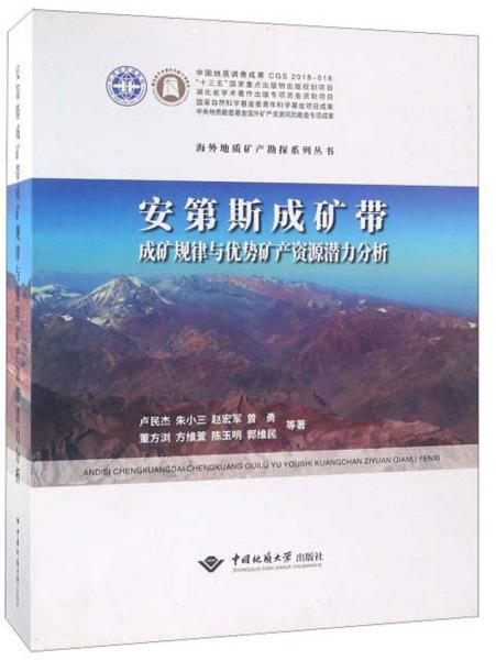 安第斯成矿带成矿规律与优势矿产资源潜力分析/海外地质矿产勘探系列丛书