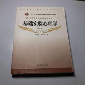 """基础实验心理学(第2版)/高等学校心理学专业课程教材·普通高等教育""""十一五""""国家级规划教材"""