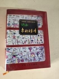 纳西象形文字谱 精装 具体详见图片!