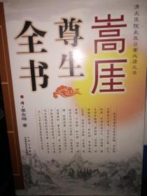 嵩厓尊生全书 : 清太医院太医日常必读之书         满百包邮