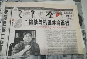 厂长经理日报 金叶周刊 创刊号