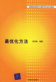 优化方法 何坚勇 清华大学出版社 9787302137825 何坚勇 清