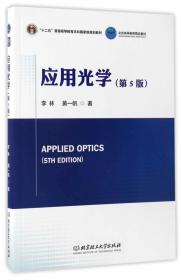 应用光学 第五版 第5版 李林 黄一帆 北京理工大学出版社 9