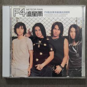 F4-《流星雨》-CD