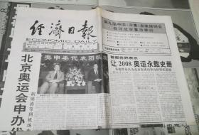 经济日报2001-7-15(共8版)【北京申奥代表团凯旋】