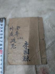 风水地理手抄本――修造,安葬,避忌(下)