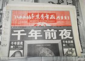 北京青年报 跨千年特刊