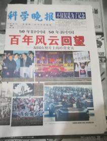 科学晚报 1999-10 国庆特刊历史篇