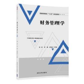 财务管理学 杨蕊 黄淼 赵艳丽 吴可夫 高炜