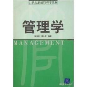 管理学 陈传明//周小虎 清华大学 9787302067689