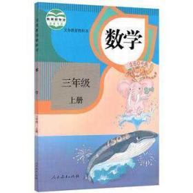数学三年级上册人民教育出版社人民教育出版社9787107280948