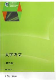 大学语文 孙昕光 高等教育出版社 9787040387414