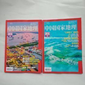 中国国家地理 2019年1/2月 湖北专辑上下合售