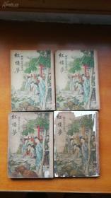 四大名著——民国绣像绘图仿宋版《红楼梦》,品相较好,物美廉价,货于收藏爱好者。