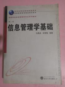 信息管理学基础(第2版)