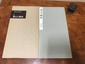 B-0195日本二玄社书迹名品丛刊《汉 嵩山三阙铭》一册全附释文/开本35*19厘米