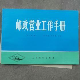 邮政营业工作手册(16开)