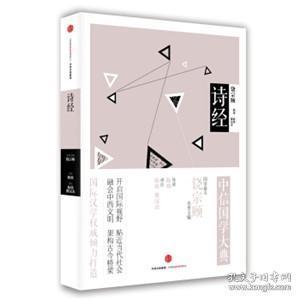 中信国学大典:诗经