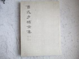 鲁迅手稿全集 书信 第五册 (79年1版1印)