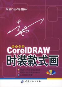 CorelDRAW 時裝款式畫