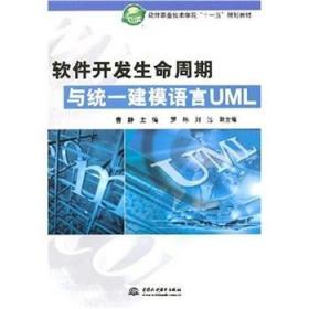軟件開發生命周期與統一建模語言UML