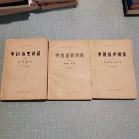 中国通史讲稿(上)原始社会-南北朝(中)隋唐-明清(下)近代部分