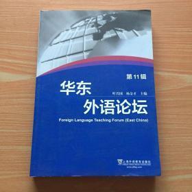 华东外语论坛(第11辑)