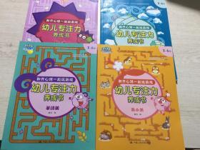 和开心球一起玩游戏:幼儿专注力养成书:羊诗弟,朱小美,小贝,猬小弟,四本合售