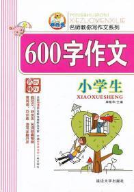 小学生600字作文