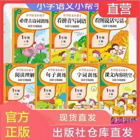 小学语文一年级下册同步训练7本装1下看拼音写词语+看图说话写话
