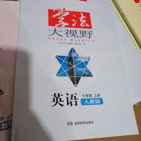学法大视野英语七年级上册(人教版)