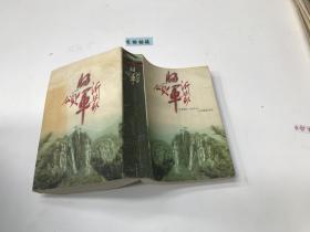沂蒙将军颂——解放战争卷