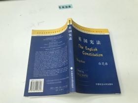 剑桥政治思想史原著系列:英国宪法(影印本)