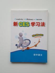 新CES学习法:初中语文