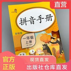 幼小衔接拼音练习册学习教材一年级上册拼音专项训练手册幼儿拼音