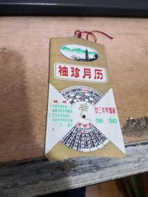 袖珍月历,廿三年早知道(1981一2003)(塑料型)  编号分3号册