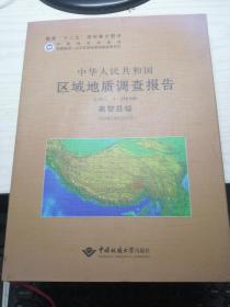 中华人民共和国区域地质调查报告(比例尺 1:250 000 嘉黎县幅 H46C002003)盒装含 书一本 地图一幅