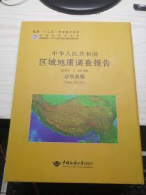 中华人民共和国区域地质调查报告(比例尺 1:250 000 边坝县幅 H46C002004)盒装含 书一本 地图一幅