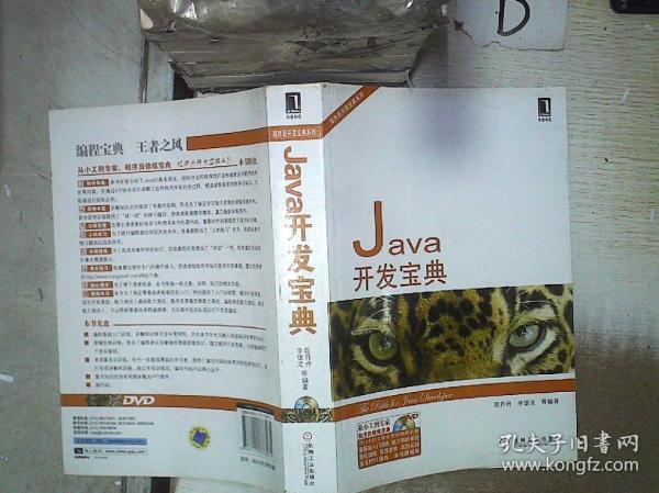 Java开发宝典