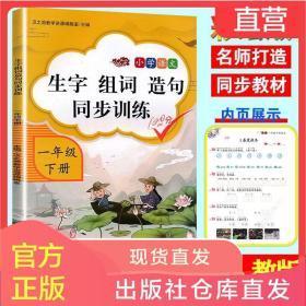 小学语文生字组词造句同步训练一年级下册专项练习词语造句训练