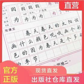 2020春 小学生写字课课练一年级下  田氏欧楷/田英章 小学