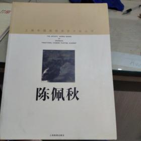 上海中国画院画家作品丛书陈佩秋