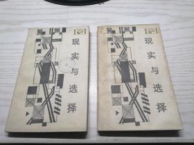 走向未来丛书:现实与选择——当代中国工业的结构与体制 朱嘉明 吕政 著 第二版