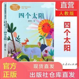 四个太阳一年级下册人教部编版语文课外阅读系列课文作家作品丛书