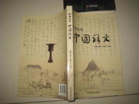 新编高等中国语文   2BD  0400