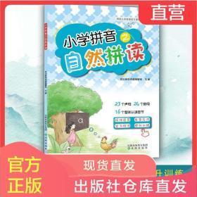 小学一年级拼音拼读训练汉语拼音自然拼读训练汉语拼音字母表