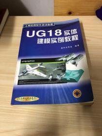UG18实体建模实例教程